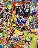 テレビマガジン 2021年 8・9月号合併号 [雑誌]