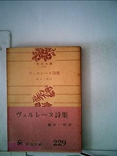 ヴェルレーヌ詩集 (1966年) (角川文庫)