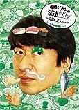 寺門ジモンの常連めし~奇跡の裏メニュー~ メニュー5 DVD