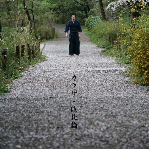 山作戰/Yamasakusen