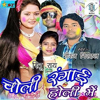 Choli Rangai Holi Mein