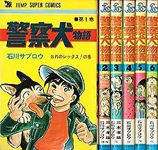 警察犬物語 1~最新巻(ジャンプスーパーコミックス) [マーケットプレイス コミックセット]
