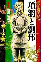 項羽と劉邦 1 (潮漫画文庫)