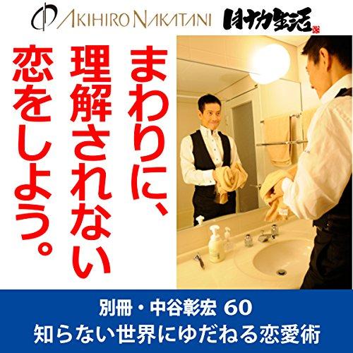 『別冊・中谷彰宏60「まわりに理解されない恋をしよう。」――知らない世界にゆだねる恋愛術』のカバーアート