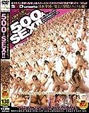 人類史上初!!超ヤリまくり! イキまくり! 500人SEX!! (AVオープン) [DVD](Mアダルト)