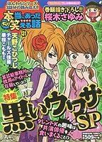 ちび本当にあった笑える話 131 (ぶんか社コミックス)