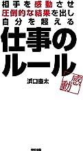 表紙: 相手を感動させ、圧倒的な結果を出し、自分を超える 仕事のルール (中経出版) | 浜口 直太