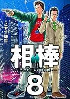 相棒―たった二人の特命係― (8) (ビッグコミックス)