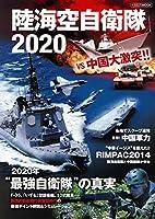 陸海空自衛隊2020VS中国大激突!! (イカロス・ムック)