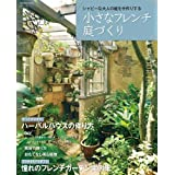 小さなフレンチ庭づくり DIYシリーズ