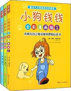 小狗钱钱全彩漫画版故事书 儿童书籍 , 9787536563605