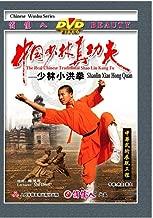 Shaolin Xiao Hong Quan