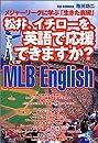 松井、イチローを、英語で応援できますか?
