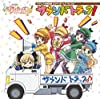 探偵歌劇 ミルキィホームズ TD OST『サウンドトラック!』