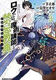 ロクでなし魔術講師と禁忌教典(3) (角川コミックス・エース)