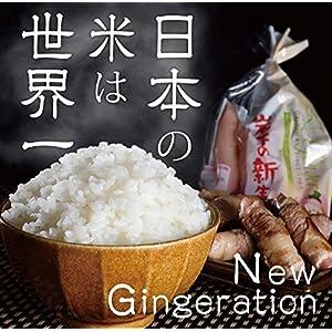 """日本の米は世界一"""""""