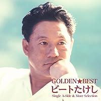 ゴールデンベスト ビートたけし シングル A面&モア・セレクション