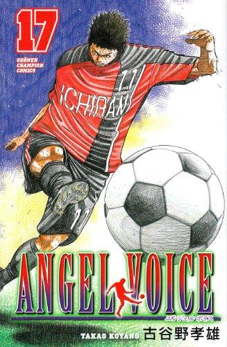 ANGEL VOICE 17 (少年チャンピオン・コミックス)