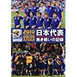 2010 FIFA ワールドカップ 南アフリカ オフィシャルDVD 日本代表 熱き戦いの記録 [レンタル落ち]