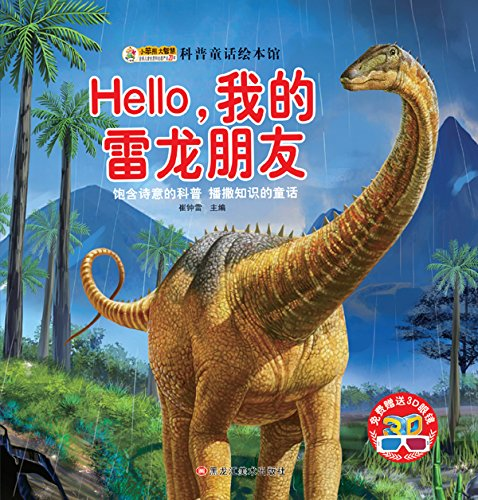 Hello我的雷龙朋友 (English Edition)