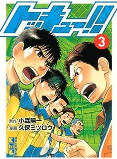 トッキュー!!(3) (講談社漫画文庫)