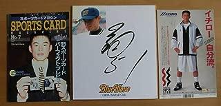 イチロー オリックスブルーウェーブ 印刷サイン色紙 & 1995 春 スポーツカードマガジン & ミズノの広告 野球選手 マリナーズ ヤンキース