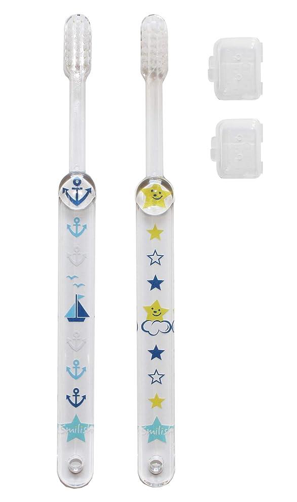 植物学裁量ボタン子ども歯ブラシ(キャップ付き)男の子 2本セット マリン スマイリースター柄