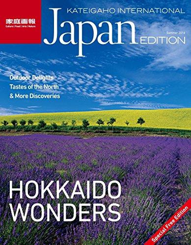 KATEIGAHO INTERNATIONAL Japan EDITION Summer 2016 Hokkaido Wonders (Special Free Edition) (English Edition)