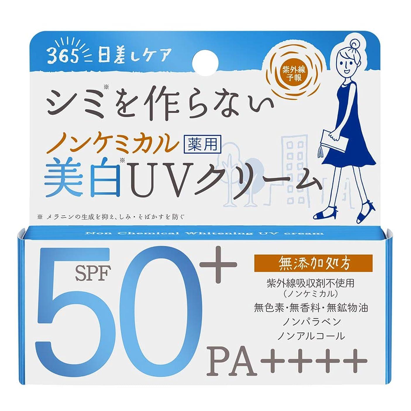 鼻カロリー社交的紫外線予報 ノンケミカル薬用美白UVクリーム 40g