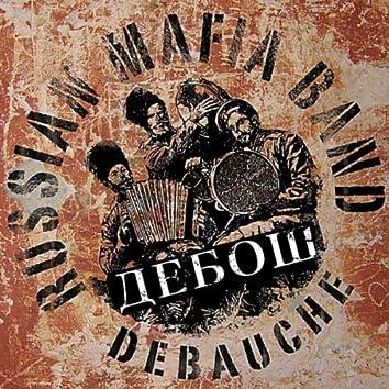 Russian Mafia Band