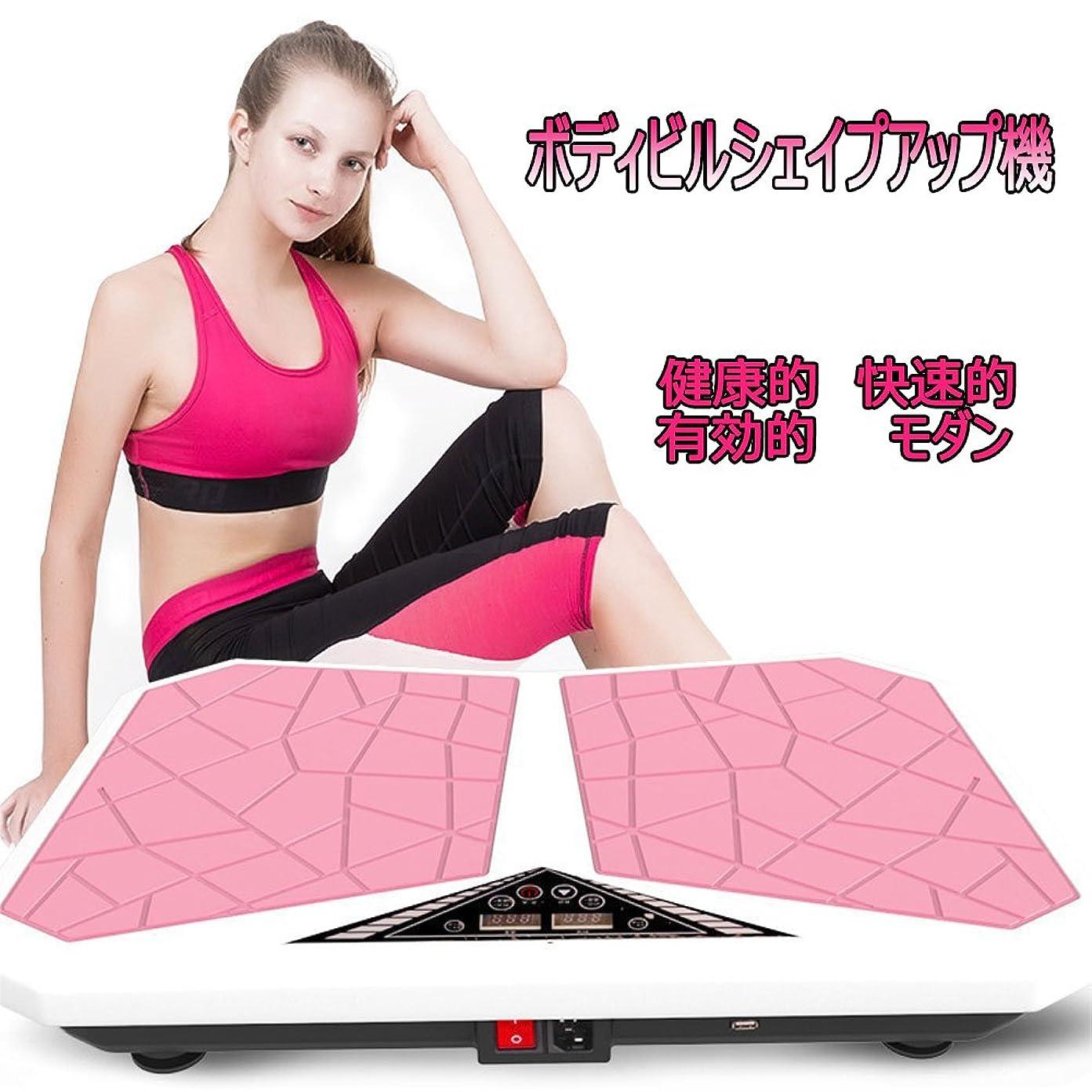 早める毒[1年保証] PSE認証済 3D 振動マシン ダイエット速い Bluetooth 腰 ブルブル マシーン 振動 フィットネスマシン 器具 振動 エクササイズ 上下 振動