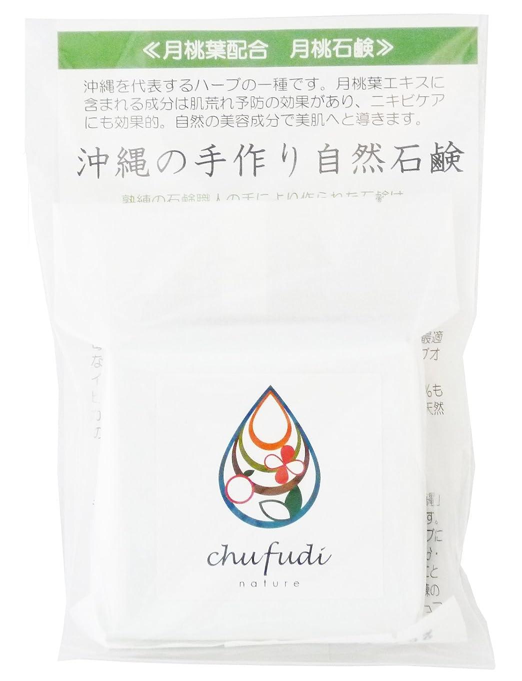 動物合併保育園チュフディ ナチュール 沖縄ハーブ 月桃石鹸