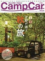 キャンプカーマガジン(58) 2016年 10 月号 [雑誌]: CustomTRUCKSMAG.(カスタムトラックスマグ) 増刊