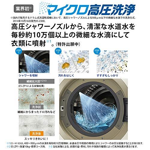 シャープ『ドラム式洗濯乾燥機(ES-H10D)』