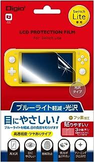 Nintendo Switch Lite 用 液晶保護フィルム 光沢 ブルーライトカット Z2671