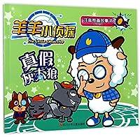 羊羊小侦探注音图画故事书:真假灰太狼
