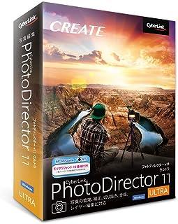 【最新版】PhotoDirector 11 Ultra 通常版