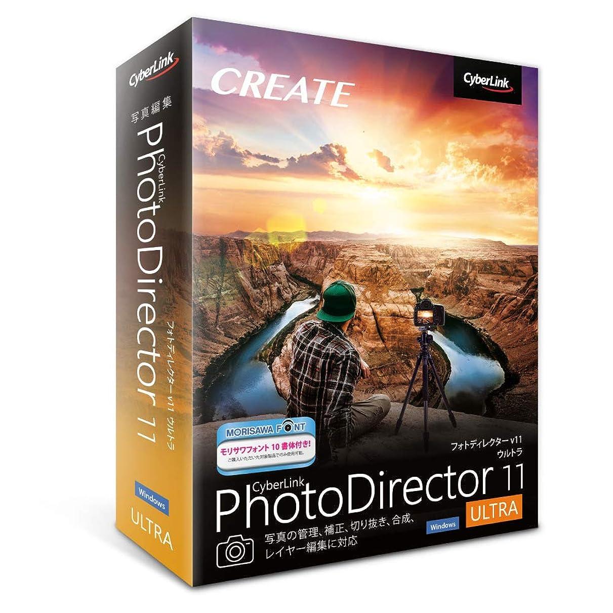 ボランティア適用済み出会い【最新版】PhotoDirector 11 Ultra 通常版