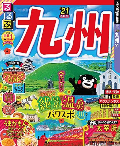るるぶ九州'21 (るるぶ情報版(国内))