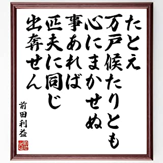 前田利益(慶次/慶次郎)の名言書道色紙「たとえ万戸候たりとも、心にまかせぬ事あれば匹夫に同じ、出奔せん」額付き/受注後直筆(Z7669)