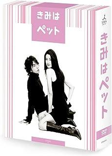 きみはペット DVD-BOX