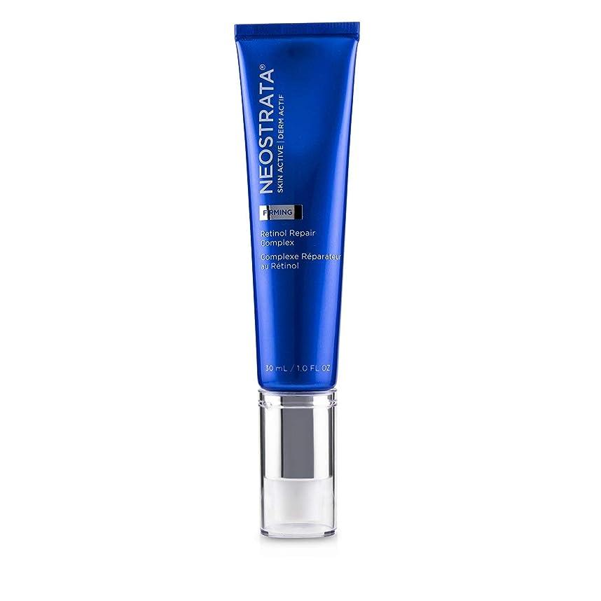 誰でも彼らは印をつけるネオストラータ Skin Active Derm Actif Firming - Retinol Repair Complex 30ml/1oz並行輸入品