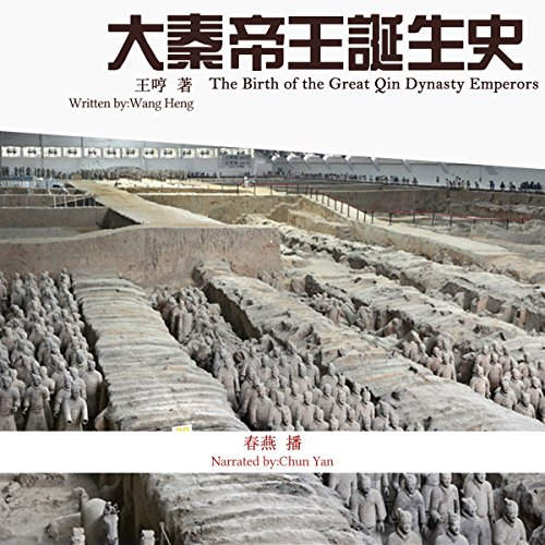 大秦帝王诞生史 - 大秦帝王誕生史 [The Birth of the Great Qin Dynasty Emperors] cover art