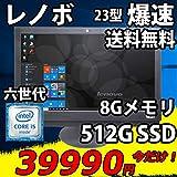 即日発送 Lenovo 美品 レノボ 23.8インチ 液晶一体型PC M900z / Win10/ 六代i5-6500/ 8G/ 512G-SSD/カメラ/Office付/中古パソコン/税無