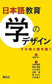 日本語教育 学のデザイン: その地と図を描く