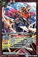 バトルスピリッツ 雷獣皇サンダー・Z・ライガー(Mレア) 神の帰還(BS47) | バトスピ 神煌臨編 界渡・皇獣 スピリット 赤