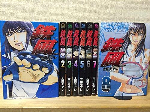 鉄風 コミック 全8巻完結セット (アフタヌーンKC)