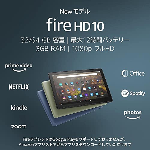 【NEWモデル】Fire HD 10 タブレット