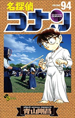 名探偵コナン(94) (少年サンデーコミックス)の詳細を見る