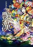 艶漢(12) (ウィングス・コミックス)